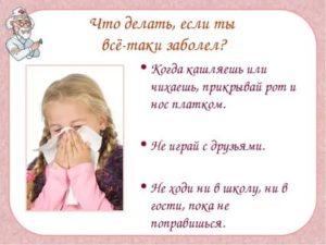 Что сделать чтобы не чихать