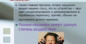 Вредны ли наушники для слуха