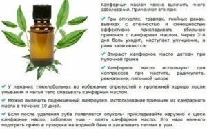 Камфорное масло применение у детей