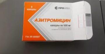 Антибиотик 3 капсулы название