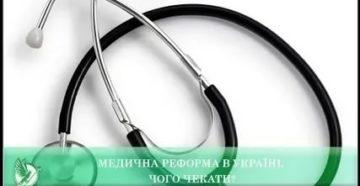 Как называется аппарат для прослушивания легких