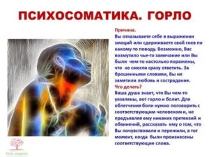 Психосоматика горло кашель