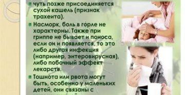 Диарея при гриппе