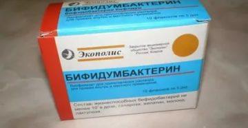 Бифидумбактерин после приема антибиотиков