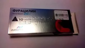 Фурацилин при гв