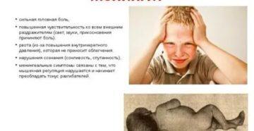 Головная боль и рвота у взрослого причины