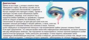 Слезится левый глаз что делать