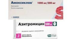 Амоксиклав и азитромицин в чем разница