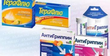 Терафлю или антигриппин