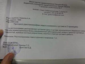 Протокол описания рентгенограмм