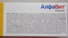 Алфавит производитель витаминов
